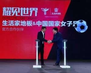 生活家地板签约中国女足开启生活家体育营销新征程蒸馏水机
